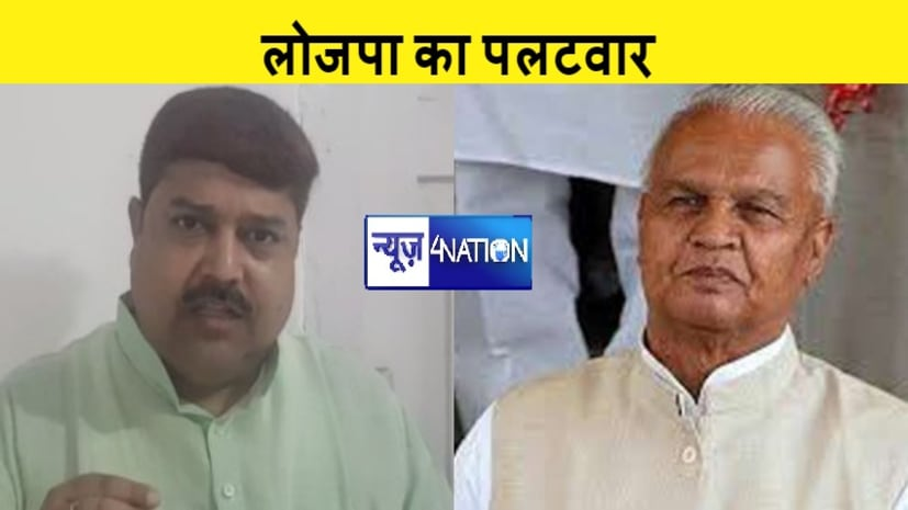 आरपार के मूड में लोजपा : JDU मंत्री विजेन्द्र यादव के बयान पर किया यह पलटवार