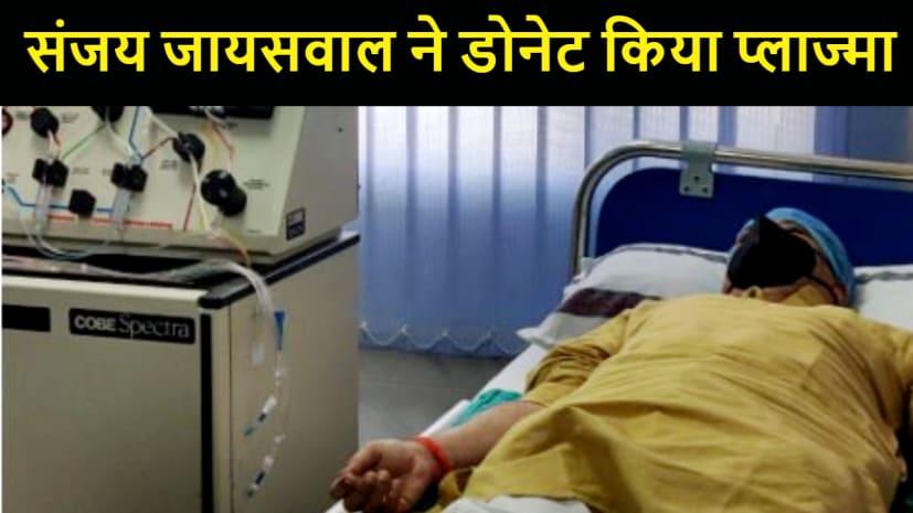 PM मोदी के जन्मदिवस पर बीजेपी अध्यक्ष संजय जायसवाल ने दी बधाई, पटना एम्स में डोनेट किया प्लाज्मा...