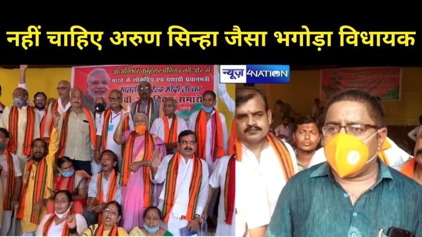 भाजपा MLA अरुण सिन्हा के खिलाफ BJP कार्यकर्ता खुलकर उतरे मैदान में,कहा- नेतृत्व बदले उम्मीदवार,नहीं चाहिए भगोड़ा विधायक