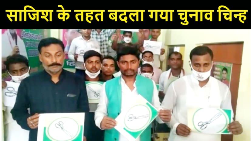 साजिश के तहत बदला गया जन अधिकार पार्टी का चुनाव चिन्ह - राजू दानवीर