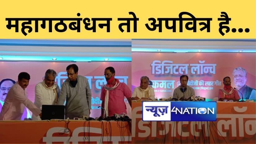 भाजपा ने चिराग पासवान को कहा-आप भ्रम में न रहें लोजपा अब NDA में नहीं, महागठबंधन तो अपवित्र है.....