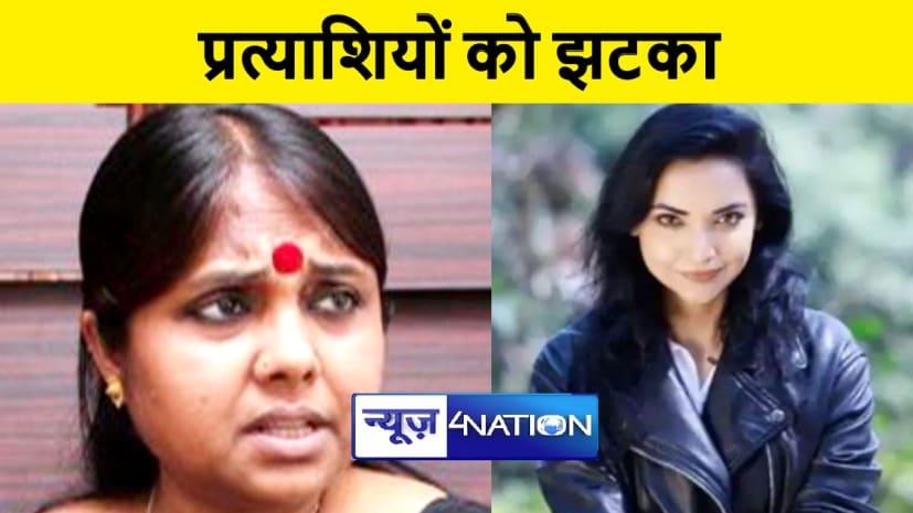 बांकीपुर में सुषमा साहू का नामांकन रद्द, निर्दलीय प्रत्याशी के रूप में चुनाव लड़ेंगी पुष्पम प्रिया चौधरी