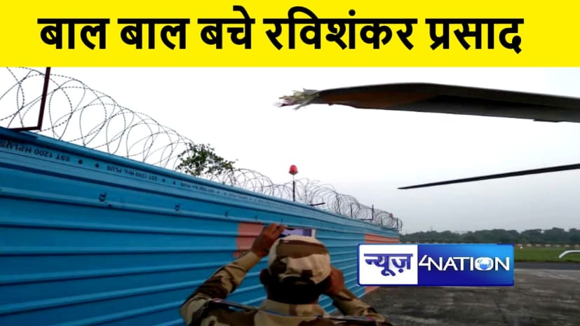 केन्द्रीय मंत्री रविशंकर प्रसाद के हेलीकॉप्टर के साथ हादसा, मंगल पाण्डेय और संजय झा थे साथ में मौजूद