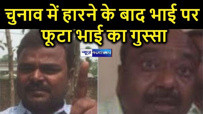 हार से नाराज राजद नेता सरफराज ने छोटे भाई विधायक शहनवाज के घर पर किया हमला, परिजनों से की गाली गलौज