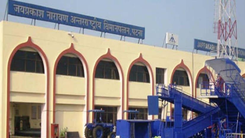 पटना एयरपोर्ट ऑथोरिटी ने ठंड में बढ़ाई यात्रियों के लिए सुविधा, 50 जोड़ी फ्लाइटों का शेड्यूल जारी