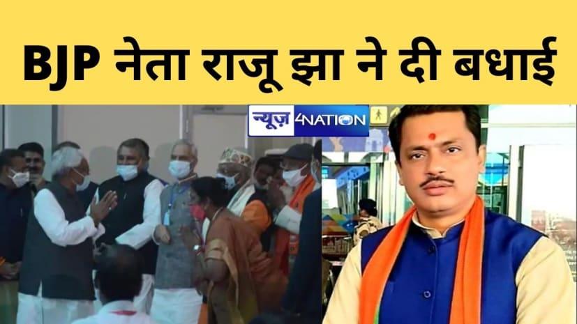 भाजपा नेता राजू झा ने CM नीतीश समेत कैबिनेट में शामिल सभी मंत्रियों को दी बधाई,कहा- नई सरकार में चहुंओर होगा विकास