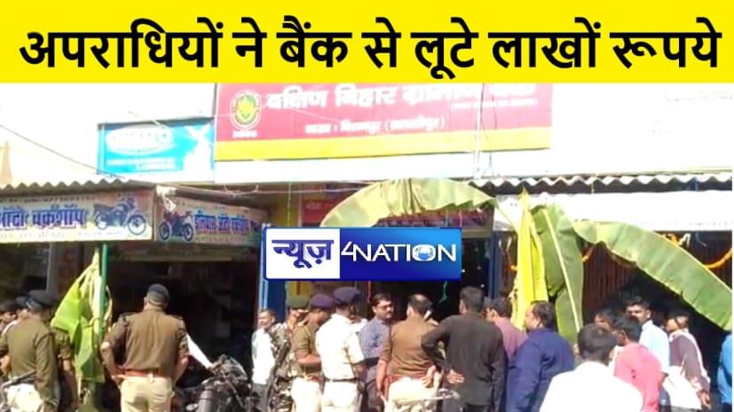 दक्षिण बिहार ग्रामीण बैंक में अपराधियों ने लूटे लाखों रूपये, जांच में जुटी पुलिस