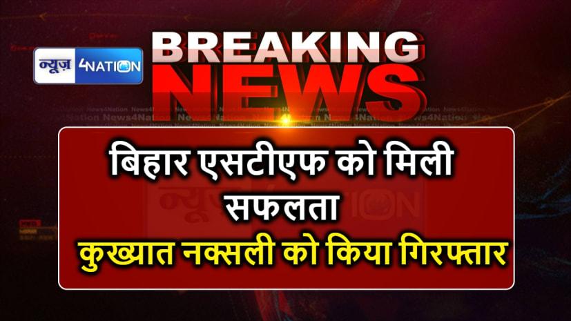 बिहार एसटीएफ को मिली सफलता, कुख्यात नक्सली अख्तर अंसारी को किया गिरफ्तार