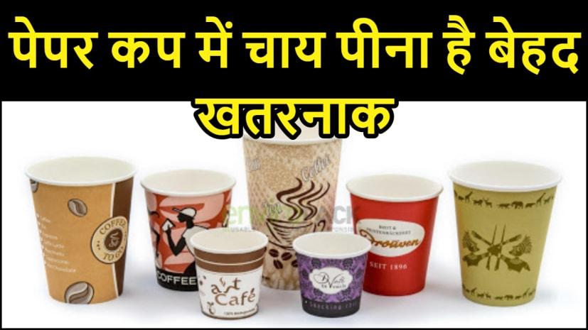 पेपर कप में चाय पीना है बेहद खतरनाक,जानकर हो जाएंगे हैरान