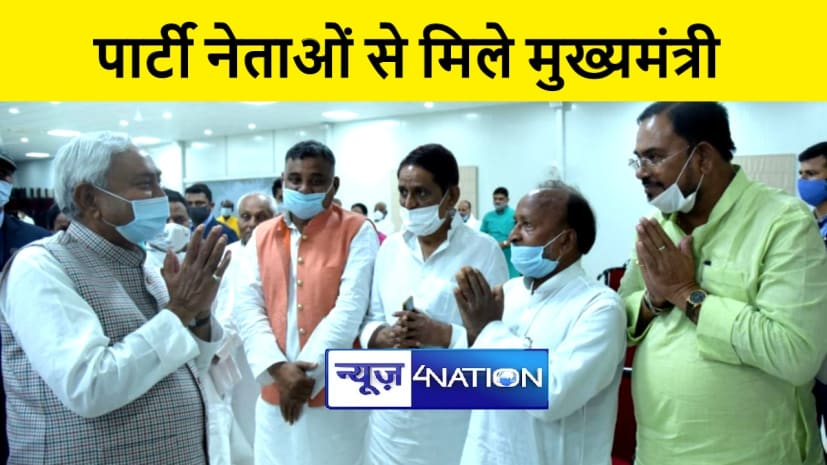 जदयू कार्यालय में पार्टी नेताओं और कार्यकर्ताओं से मिले मुख्यमंत्री नीतीश कुमार, कहा अपने कर्तव्य को गंभीरता से निभाएंगे
