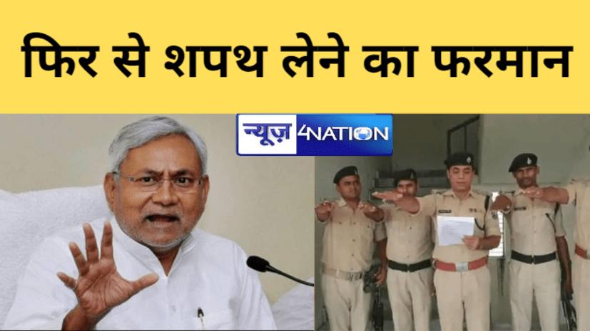 CM नीतीश का फरमान, एक बार फिर से बिहार के सभी पुलिसकर्मी शराब नहीं पीने की लें शपथ..
