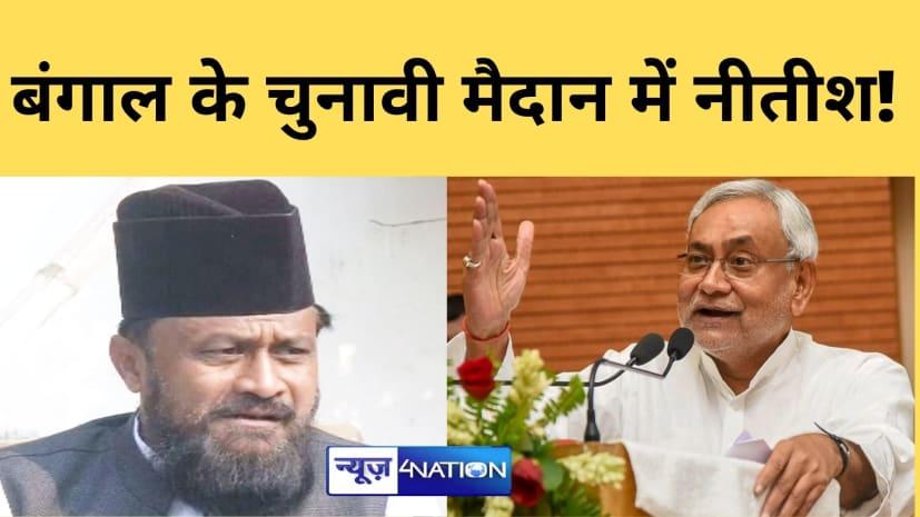 नीतीश कुमार अब बंगाल के चुनावी अखाड़े में उतरेंगे, जानिए JDU कितनी सीटों पर चुनाव लड़ने की कर रही तैयारी...