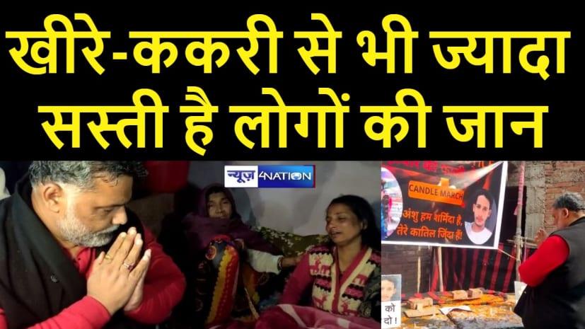 अंशु के परिवार से मिलने के बाद जाप सुप्रीमो पप्पू यादव ने बिहार की जनता के लिए ये क्या कह दिया....