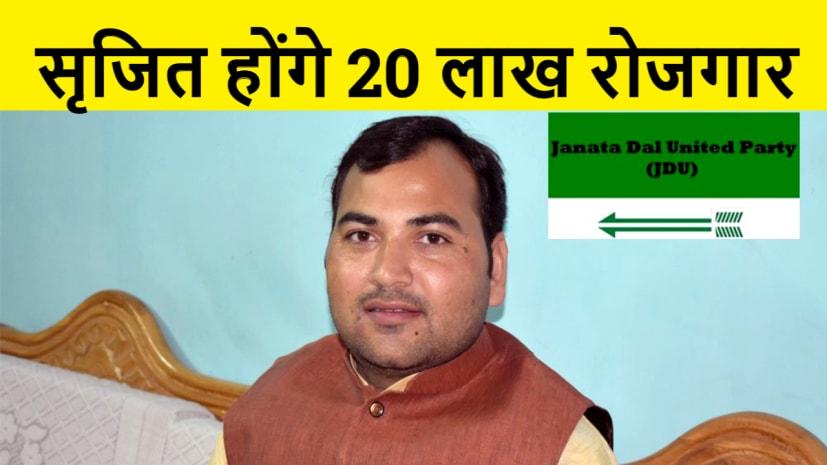 मुख्यमंत्री ने जो कहा उससे कहीं ज्यादा दिया, सृजित होंगे 20 लाख रोजगार : जदयू