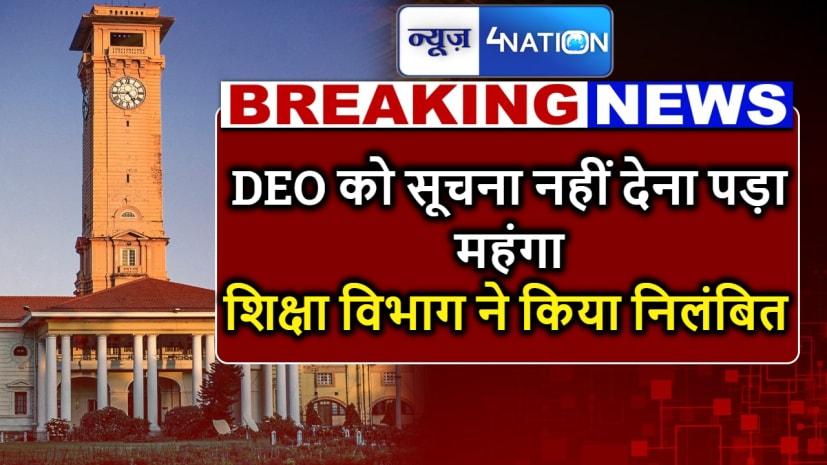 मधुबनी DEO को सूचना नहीं देना पड़ा महंगा,शिक्षा विभाग ने किया निलंबित