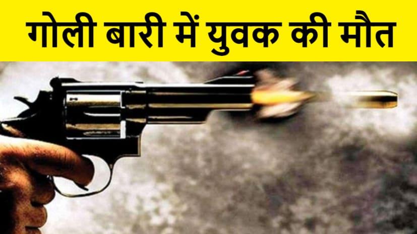 भागलपुर : दियारा में गोलीबारी के दौरान युवक की मौत, जांच में जुटी पुलिस