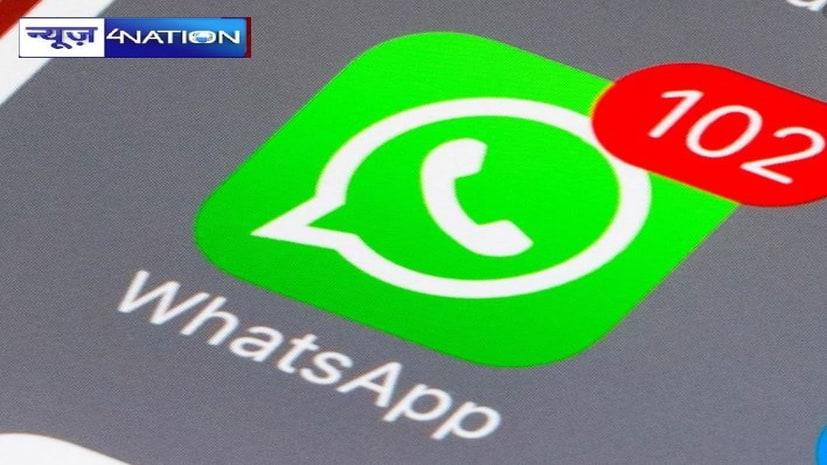 व्हाट्सएप ने निजता नीति में बदलाव का फैसला टाला,एकाउंट बन्द करने पर लिया निर्णय