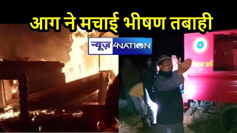 बीती रात भीषण आग ने मचाई भारी तबाही, कई घर जलकर खाक