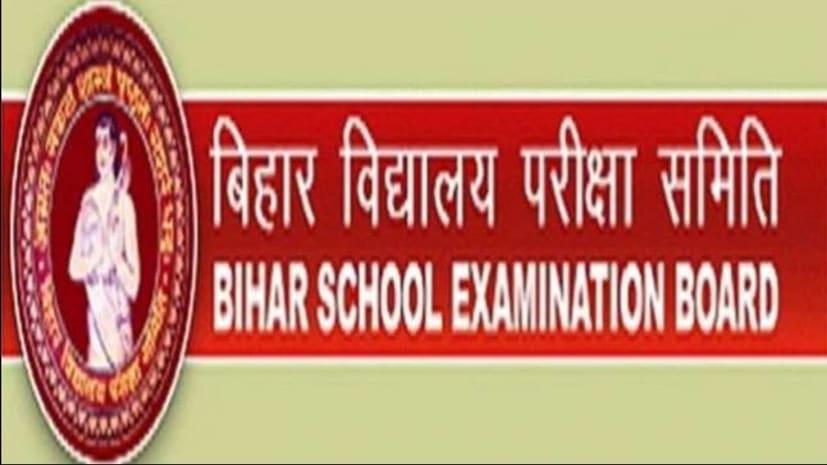 BSEB BIHAR BOARD :  रजिस्ट्रेशन शुल्क बाकी रखने वाले इंटरमीडिएट के छात्रों का प्रवेश पत्र जारी नहीं