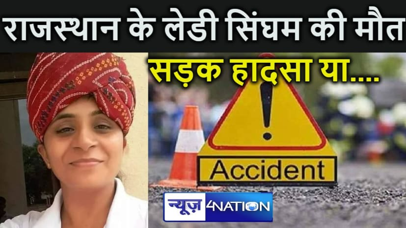रोड एक्सीडेंट में राजस्थान के लेडी सिंघम की मौत, हादसे को लेकर उठ रहे सवाल