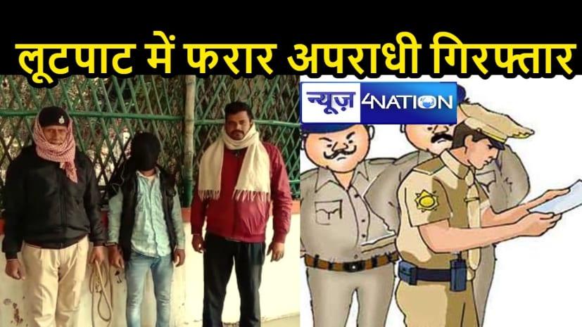 पटना सिटी के आलमगंज थाना की पुलिस ने लूटपाट में फरार अपराधी को किया गिरफ्तार