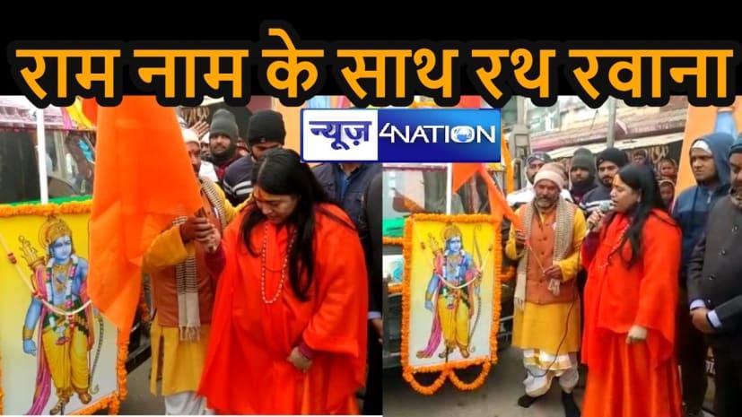 राम जन्म भूमि निधि समर्पण रथ किया गया रवाना, इसके माध्यम से राम भक्तों को जोड़ने का लक्ष्य