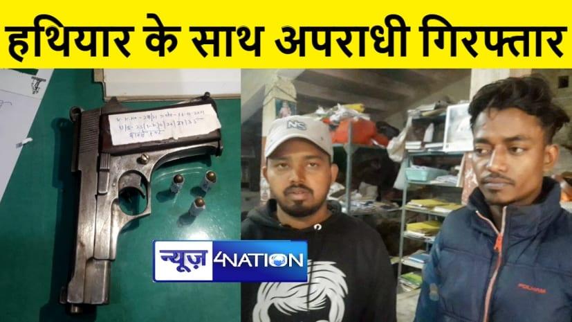 पटना में अपराध की योजना बनाते दो अपराधी गिरफ्तार, हथियार बरामद
