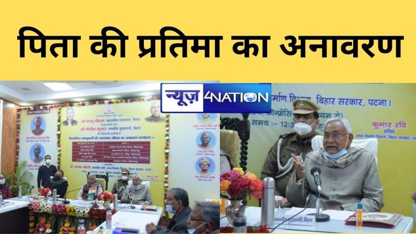 CM नीतीश के पिता की प्रतिमा का अनावरण, बख्तियारपुर डाकबंगला में लगी आदमकद प्रतिमा,राज्यपाल ने किया लोकार्पित