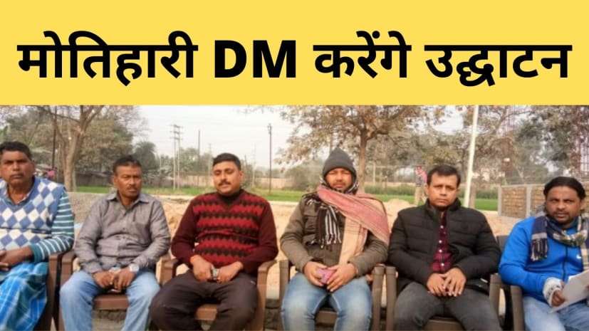 मोतिहारी में जानकी शरण-सुप्रभात दास क्रिकेट टूर्नामेंट का आयोजन 19 जनवरी से, DM करेंगे उद्घाटन
