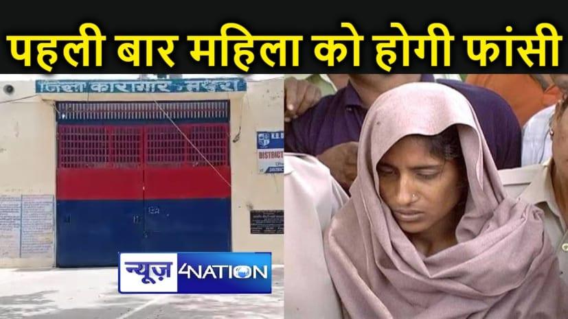 देश में पहली बार किसी महिला को मिलेगी फांसी की सजा, बक्सर से मंगाई गई रस्सी, सिर्फ तारीख का है इंतजार