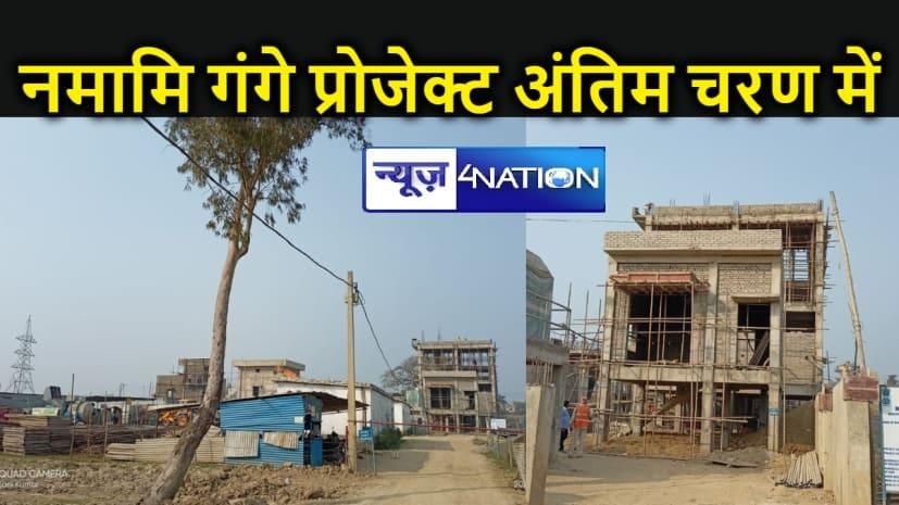 भागलपुर में नमामि गंगे प्रोजेक्ट का 75 फीसदी काम पूरा, जून से काम करने लगेगा वाटर ट्रीटमेंट प्लांट