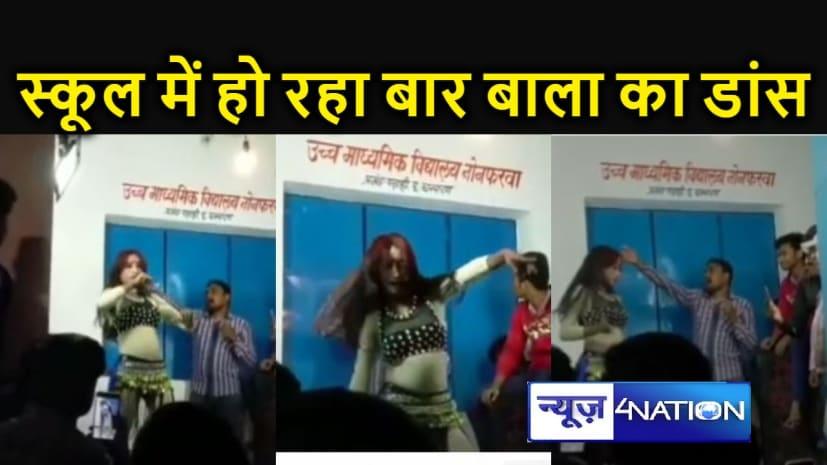 सरस्वती पूजा के नाम पर सरकारी हाईस्कूल में बार बालाएं पेश कर रही हैं आयटम, वीडियो वायरल