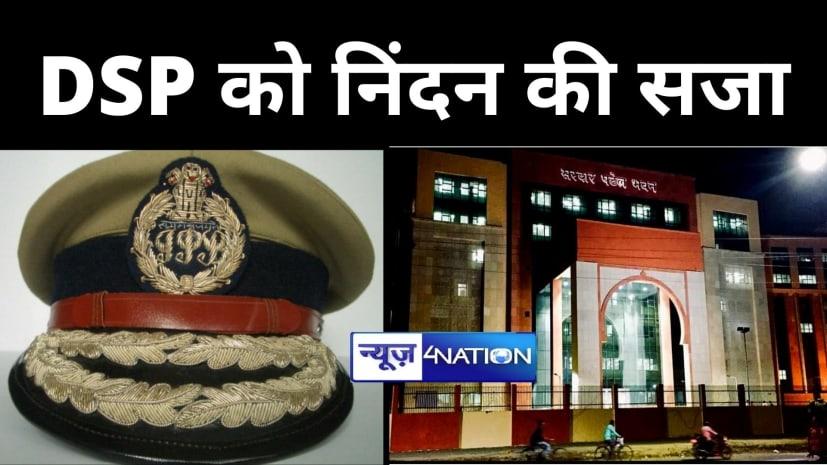 बिहार के DGP पर गंभीर आरोप लगाने वाले DSP को मिली ये सजा, जानें....