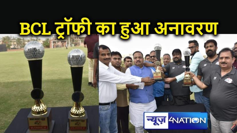 महान ऑलराउंडर कपिलदेव करेंगे बिहार क्रिकेट लीग का आगाज, ट्रॉफी का हुआ अनावरण, मैच शेड्यूल भी जारी
