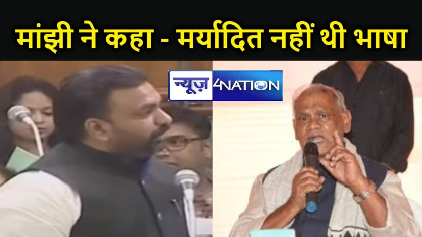 Bihar Politics : चौतरफा घिरे सम्राट चौधरी, अब पूर्व सीएम मांझी ने भी उठाए सवाल - मर्यादा के अनुकूल नहीं था मंत्री का आचरण, बताया - अशोभनीय