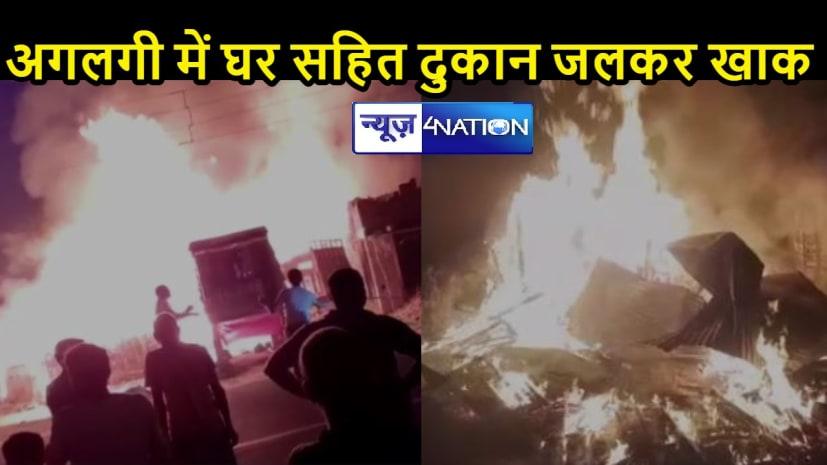 NALANDA NEWS: फर्नीचर दुकान में लगी आग की चपेट में आया मकान, लाखों की संपत्ति जलकर हुई खाक