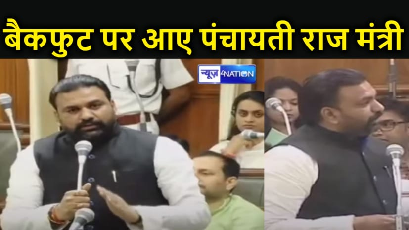 Bihar Politics :  मंत्री सम्राट चौधरी ने सदन में जताया खेद, तब जाकर विधान सभा की शुरू हुई कार्यवाही