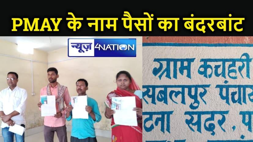 Bihar News : आवास योजना में बड़ा घोटाला, जो गांव में नहीं, उन्हें मिला लाभ, बिना निर्माण के ही करा दिया पैसों का भुगतान, लिस्ट में ऐसे 80 लोग शामिल