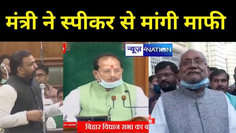 विस अध्यक्ष को व्याकुल कहने पर बवालः मंत्री सम्राट चौधरी के बयान पर CM नीतीश ने क्या कहा,जानें....
