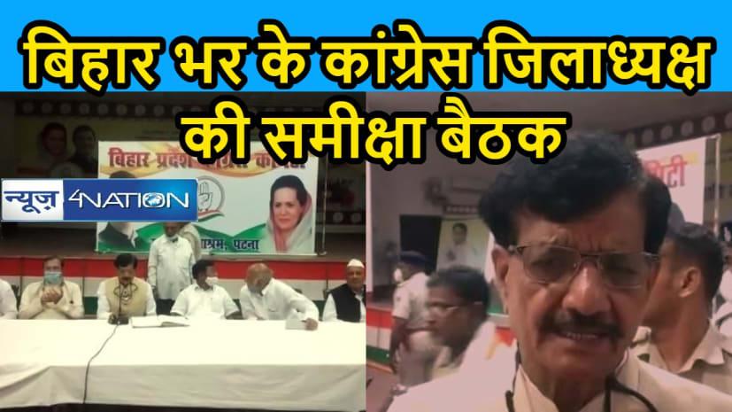 BIHAR NEWS : कांग्रेस प्रदेश अध्यक्ष मदन मोहन झा की अध्यक्षता में, आज बिहार भर के कांग्रेस जिलाध्यक्ष की समीक्षा बैठक