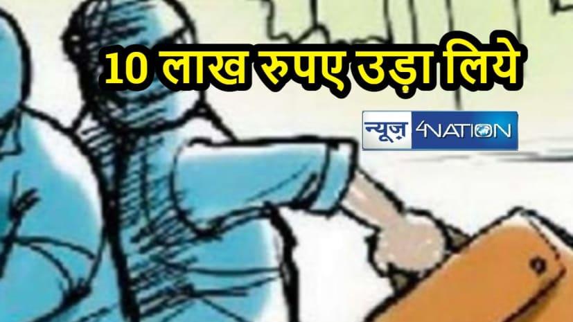 झपटा मार गिरोह ने रिटायर कर्मी से उड़ा लिए 10 लाख रुपए
