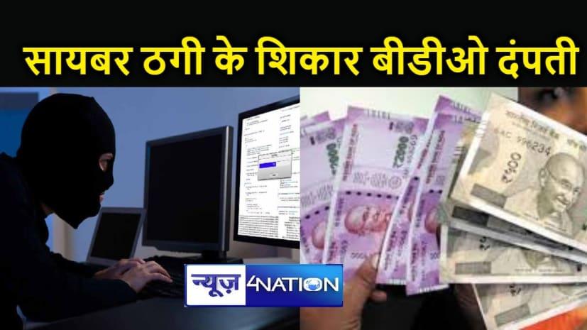 Bihar : बीडीओ और उनकी पत्नी हुए सायबर ठगी के शिकार, अपराधियों ने खाते से उड़ाए 29 हजार रुपए
