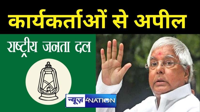 लालू प्रसाद को मिली जमानत, राजद नेतृत्व ने कार्यकर्ताओं से की ये अपील,जानें...
