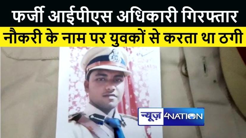 Nalanda News : फर्जी आईपीएस अधिकारी गिरफ्तार, नौकरी के नाम पर युवक युवतियों से करता था ठगी