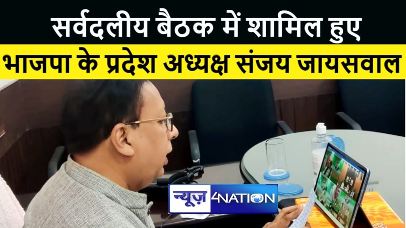 सर्वदलीय बैठक में शामिल हुए बिहार भाजपा के प्रदेश अध्यक्ष संजय जायसवाल, कोरोना से निपटने का दिया ऐसा मन्त्र...
