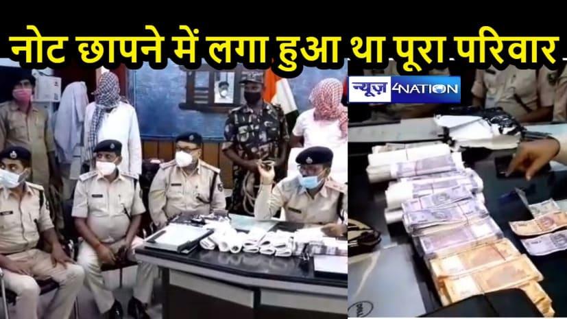 BIHAR CRIME: आपदा को परिवार ने अवसर में बदलाः लॉकडाउन में हैदराबाद से आए बेटे ने शुरू किया जाली नोट छापने का धंधा, 3 लोग गिरफ्तार