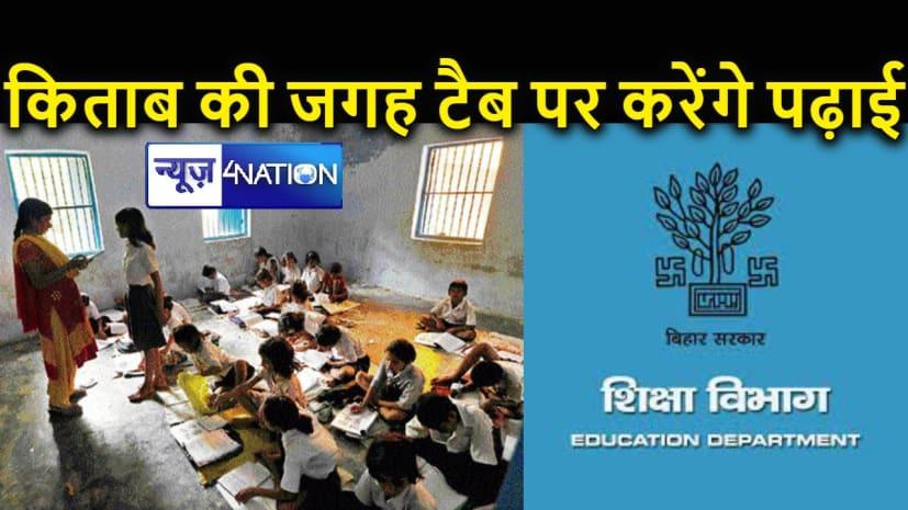 नीतीश सरकार की बड़ी पहल: सरकारी स्कूल के बच्चों को मिलेगा टैब या लैपटॉप, शिक्षा विभाग तैयारी में जुटा