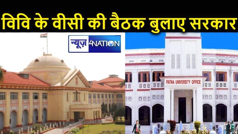 पटना विश्वविद्यालय के छात्रावासों की दुर्दशा पर हाईकोर्ट सख्त, कहा - अविलम्ब कुलपतियों की बैठक बुलाये सरकार