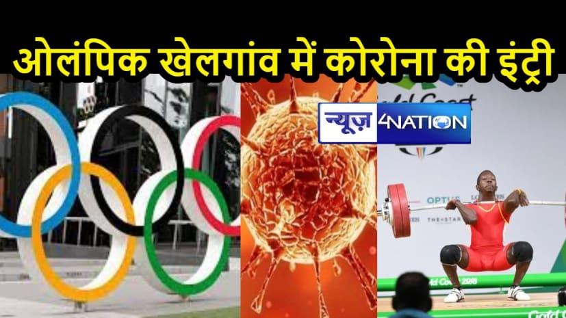 खतरे में टोक्यो ओलंपिकः खेलगांव पहुंचा कोरोना, कोविड के पहले केस की पुष्टि, वहीं ट्रेनिंग कैंप से गायब हुआ एथलीट