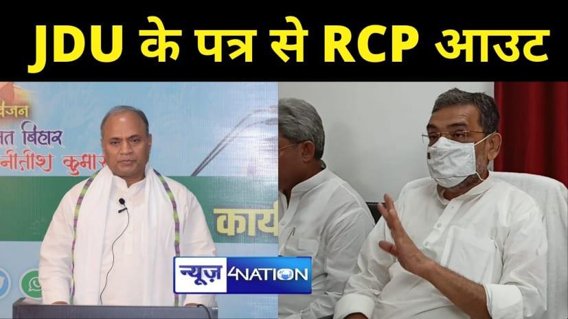 कुशवाहा IN आरसीपी OUT! जेडीयू की बैठक में अब उपेन्द्र कुशवाहा होंगे शामिल, RCP सिंह के वर्चुअल संबोधन पर सस्पेंस